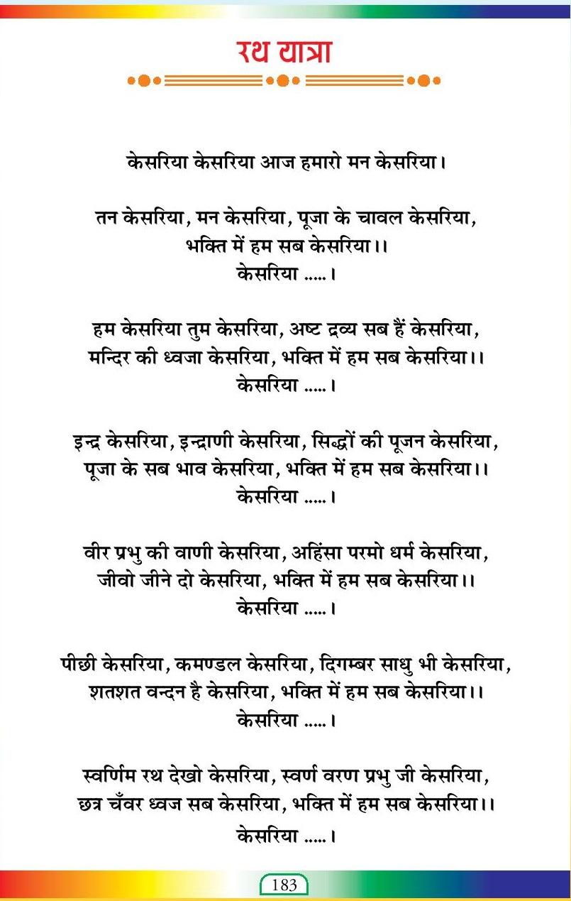 Welcome To Jainbhajan In Jain Bhajan Jain Bhajans Digambar Jain Bhajan Best Jain Bhajan Popular Jain Bhajan Jain Bhajan Ajmer Jain Bhajan Rajasthan Digambar Jain